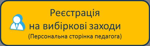 Реєстрація на вибіркові заходи